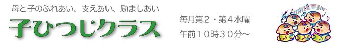 KohitsujiLogoL