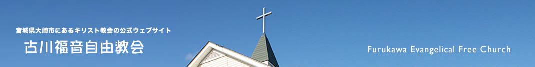 古川福音自由教会