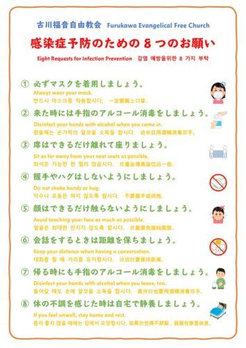 coronavirus-posterのサムネイル